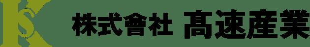 生コンクリート製造・建設資材の販売|株式会社髙速産業